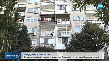 Жена падна, заедно с част от балкона си в Силистра