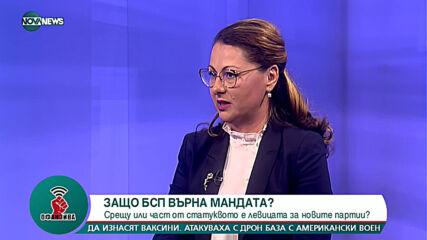 Как БСП ще участва в служебното правителство?