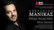 2016 Nektarios Manikas ~ Apopse Moro Mou Mou Leipeis _ Official Audio Release 2016