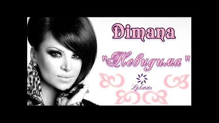 Димана - Невидима C D - R I P