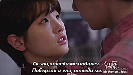 Превод. Jessi - My Romeo (cinderella Four Knights Ost)