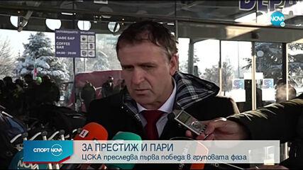 Спортни новини (02.12.2020 - централна емисия)