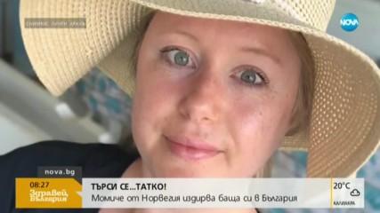 Момиче от Норвегия търси баща си в България