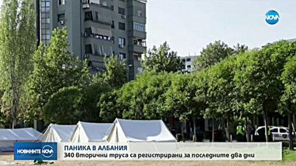 Повече от 340 вторични труса в Албания