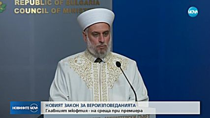Главният мюфтия иска промени в новия закона за вероизповеданията