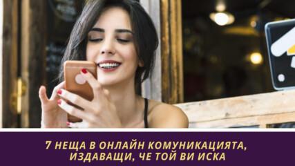 7 неща в онлайн комуникацията, издаващи, че той ви иска