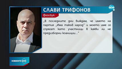 Слави Трифонов обяви дали партията му ще влезе в коалиция
