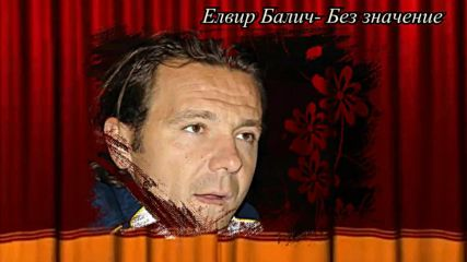 Елвир Балич- Bez obzira-превод