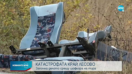 Започна делото за катастрофата край Лесово