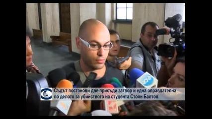 Две присъди по 18 г. затвор и една оправдателна за убийството на Стоян Балтов