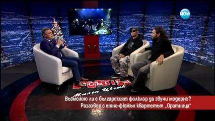 Възможно ли е българският фолклор да звучи модерно?