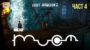 NEXTTV 054: Lost Horizon 2 (Част 4)