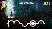 NEXTTV 054: Lost Horizon 2 (Част 4)