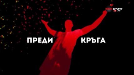Преди ЦСКА - Етър