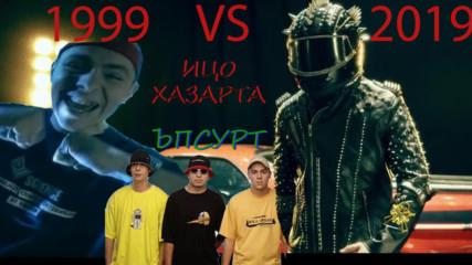 Ицо Хазарта преди и сега рап музика (Ъпсурт От 1999 - До 2019)