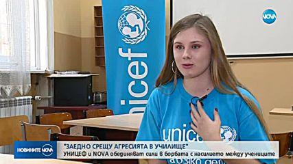 УНИЦЕФ и NOVA обединяват сили в борбата с насилието между учениците