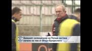 Бившият селекционер на Полша застана начело на тим от Втора Бундеслига