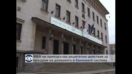 МВФ ни препоръчва решителни действия за връщане на доверието в банковата система