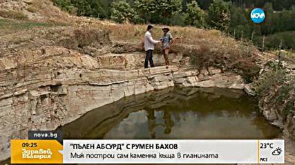 Мъж построи сам каменна къща в планината