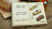 Камелия - Еклери с крем Дулсе де лече - Bake off (29.11.2016)
