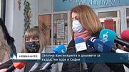 Започна ваксинацията в домовете за възрастни хора в София