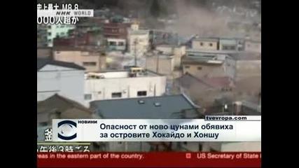 Предупреждение за опасност от ново цунами по крайбрежието на японските острови Хокайдо и Хоншу