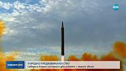 Северна Корея е изстреляла двe балистични ракети с малък обсег в Японско море
