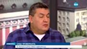 Агенцията по храните: Няма наркотици в лютеницата