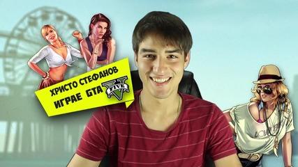 Христо играе : GTA V #2