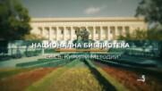 "5 минути София - Национална библиотека ""Св. св. Кирил и Методий"""