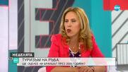 Мариана Николова: Българите масово пътуваха във вътрешността на страната