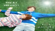 Бг превод! Kim Jong Wan - You&i ( Weightlifting Fairy Kim Bok-joo Ost )
