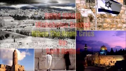 Sarit Hadad - Чуй Израел! - Shma Israel с Бг Превод® - Shma Elochai ( Kshe Halev Boche- Shma Elohai)