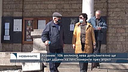 Ананиев: 106 милиона лева допълнително ще бъдат дадени на пенсионерите през април