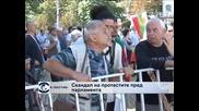 Скандал на протестите пред парламента