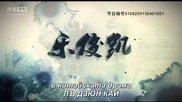 Le Jun Kai E09 Final bg subs