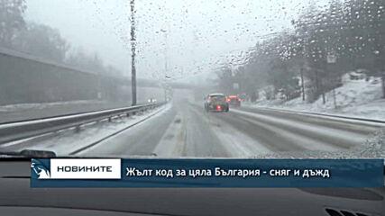 Жълт код за цяла България - сняг и дъжд
