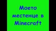 Кътче на плажа (minecraft)