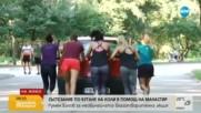 Състезание по бутане на коли в помощ на манастир