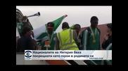 Националите на Нигерия бяха посрещнати като герои в родината си