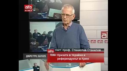 Добро утро, българи! - Станислав Станилов - Кризата в Украйна и референдумът в Крим. Alfa 17.03.2014