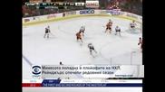 """""""Минесота"""" попадна в плейофите в НХЛ, """"Рейнджърс"""" спечели редовния сезон"""