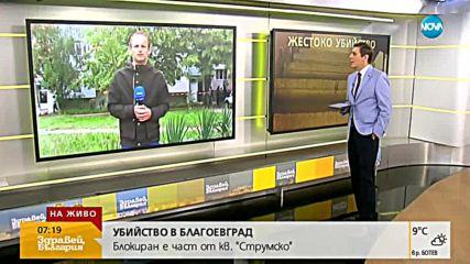 Жена бе убита в блок в Благоевград