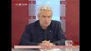 2009 Волен Сидеров мачка Цветанов и Шулева Волен: Вие участвахте в ограбването на България