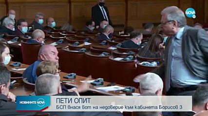 Напрежение в парламента заради протестите