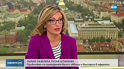 СЛЕД ШПИОНСКИЯ СКАНДАЛ: Викат сръбския посланик на среща в МВнР