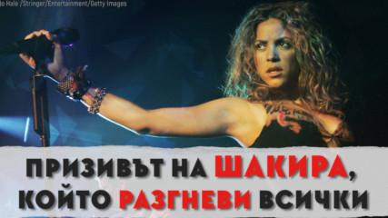 Призивът на Шакира към правителството който разгневи всички