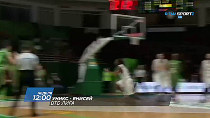 Баскетбол - УНИКС - Енисей на 25 октомври, неделя от 12.00 ч. по DIEMA SPORT2