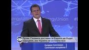 Путин: Газовите доставки за Европа ще бъдат спрени, ако Украйна не плати