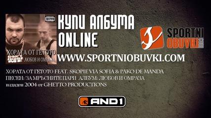 Хората От Гетото feat. Skopie via Sofia и Pako de Manda - За мръсните пари